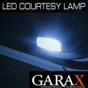 【ケースペック】【GARAX(ギャラクス)】【トヨタ車汎用】LEDカーテシーランプ