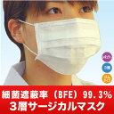 【緊急入荷】3層サージカルマスク レギュラータイプ ウイルス対策に使い捨てマスク50枚入【RCP】