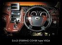 【あす楽】【送料無料】 GARSON D.A.D ステアリングカバー タイプ ベガ ギャルソン Type VEGA ハンドルカバー【RCP】