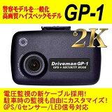 【あす楽】【送料無料】Driveman GP-1 フルセット 2K高画質 フルハイビジョンドライブレコーダー 常時録画 駐車中録画機能対応 電圧監視型3芯電源セット アサヒリサーチ株式会社 ドライブマン