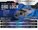 【あす楽】【送料無料】COMTEC カーセキュリティ OBD...