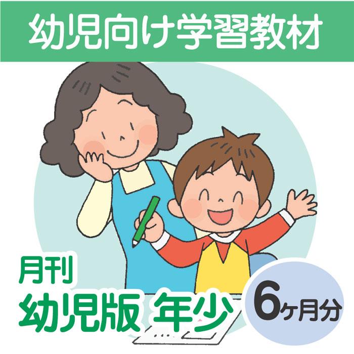 【おうちで勉強】家庭学習教材いちぶんのいち幼児版 レベル1(対象年齢3・4歳)6ヶ月分発送