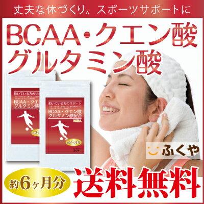 BCAAサプリメント(約6ヶ月分・1080粒)送料無料ドリンクより手軽にアミノ酸BCAAサプリクエン