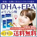 DHA EPA サプリメント 【便送料無料】 (約1年分・1...
