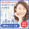イミダゾールジペプチド サプリメント (360粒×2袋・約半年分)【送料無料】 イミダゾールペプチド