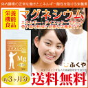 マグネシウム サプリメント (約3ヶ月分・270粒) 【メール便送料無料】 栄養