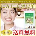 黒にんにくきび酢 サプリメント (メール便送料無料・約1ヶ月...