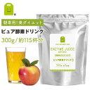 ピュア酵素ドリンク 300g 【お徳用】 1袋当り115杯分...
