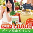 【定期購入】ピュア酵素ドリンク 110g 1杯あたり24円 酵素 ファスティング ダイエット 酵素ドリン...
