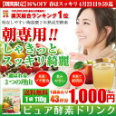 16%OFF ピュア酵素ドリンク 110g 43杯分 1杯約24円 1000円 ポッキリ 送料無料 酵素