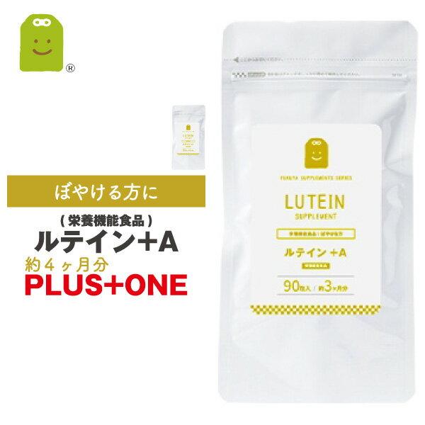 期間限定増量ルテインサプリメント(約4ヶ月分)ルテインサプリルテイン配合栄養機能食品(VA)vita