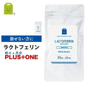 ラクトフェリン サプリメント supplement