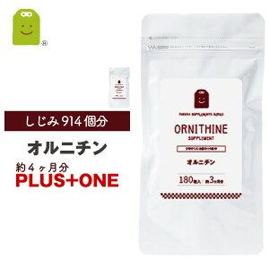 オルニチン サプリメント supplement