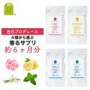 【4種から選ぶ香るサプリ】 約6ヶ月分 360粒 バラ/グレ...