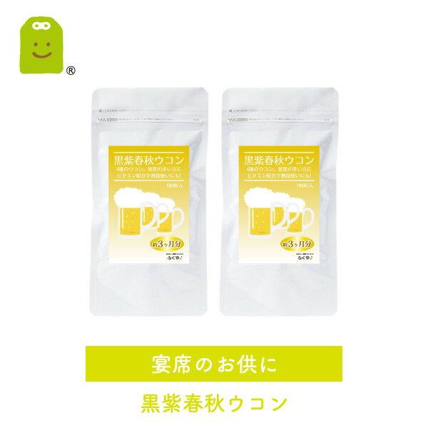 クルクミン配合ウコンサプリメント(約6ヶ月分・360粒)送料無料ウコンの力の26倍のクルクミン秋うこ