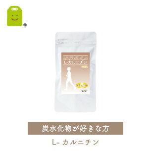 カルニチン サプリメント ダイエット