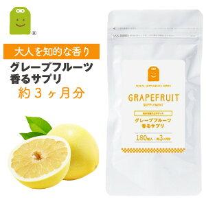 バーゲン グレープフルーツ フレグランス サプリメント フレーバー