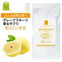 グレープフルーツ フレグランス サプリメント (約1年分・7...