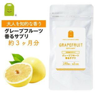 グレープフルーツ フレグランス サプリメント フレーバー