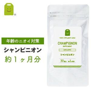 サプリメント シャンピニオン supplement ポイント