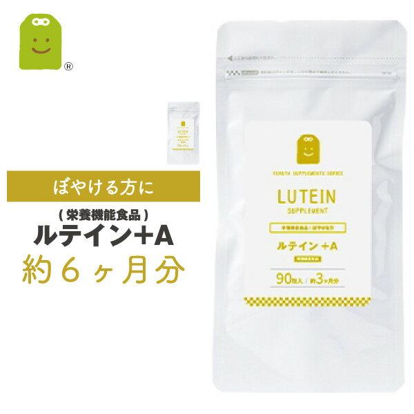 ルテインサプリメント(約6ヶ月分・180粒)送料無料ルテインサプリルテイン配合ルティン健康維持栄養機