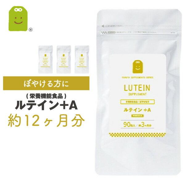 ルテインサプリメント(約1年分・360粒)送料無料ルテインサプリルテイン配合ルティン健康維持栄養機能