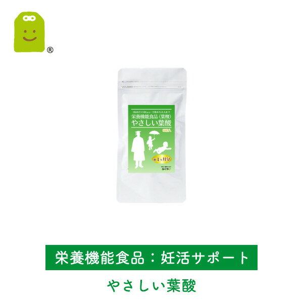葉酸サプリメント(約30日分・60粒入)メール便送料無料1日200μgの葉酸サプリメント妊娠葉酸配合