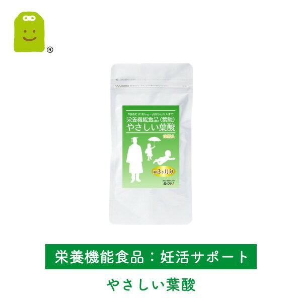 葉酸サプリメント(約90日分・180粒入)メール便送料無料1日200μgの葉酸サプリメント妊娠葉酸配