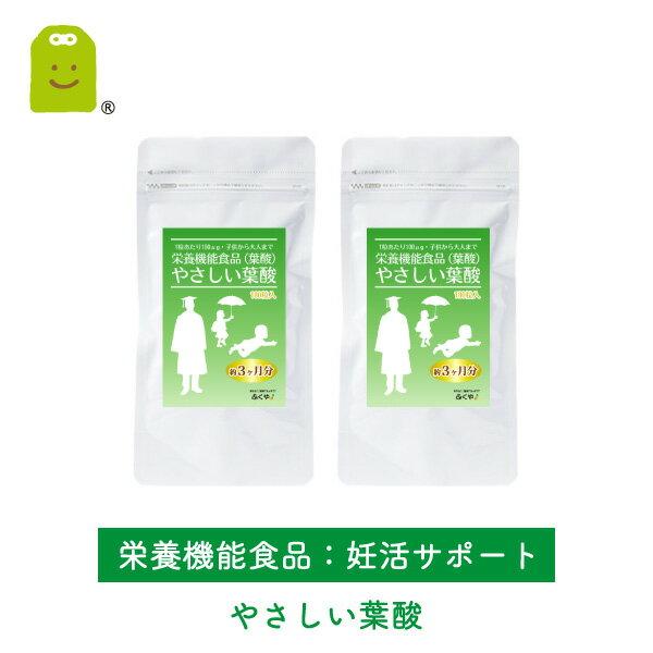 葉酸サプリメント(約180日分・360粒入)送料無料1日200μgの葉酸サプリメント妊娠葉酸配合葉酸
