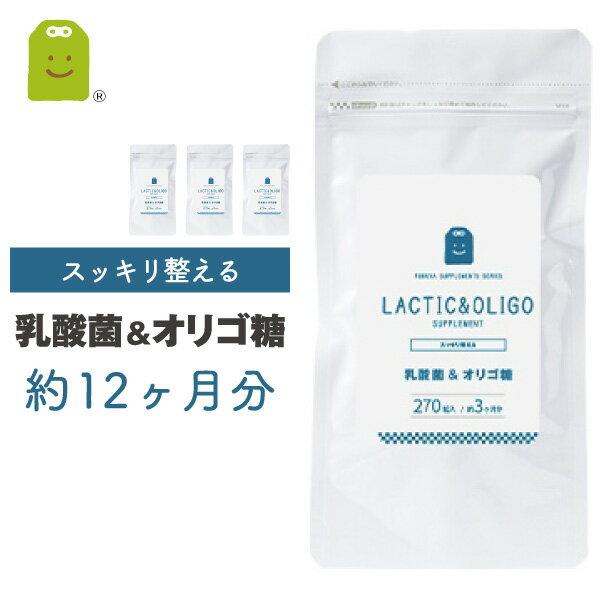 乳酸菌オリゴ糖サプリメント(1080粒・約1年分)送料無料1日3粒で18万個の乳酸菌サプリ健康維持乳