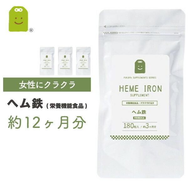 ヘム鉄サプリメント(約1年分・720粒)送料無料1日2粒8mg動物性鉄分ヘム鉄サプリヘム鉄配合美容サ