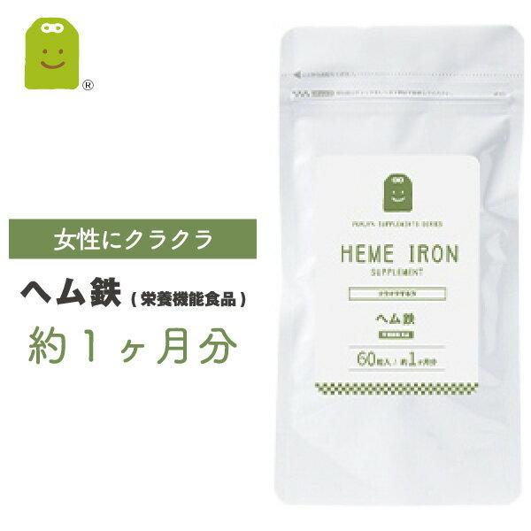 ヘム鉄サプリメント(約1ヶ月分・60粒)送料無料1日2粒8mg動物性鉄分ヘム鉄サプリヘム鉄配合栄養機