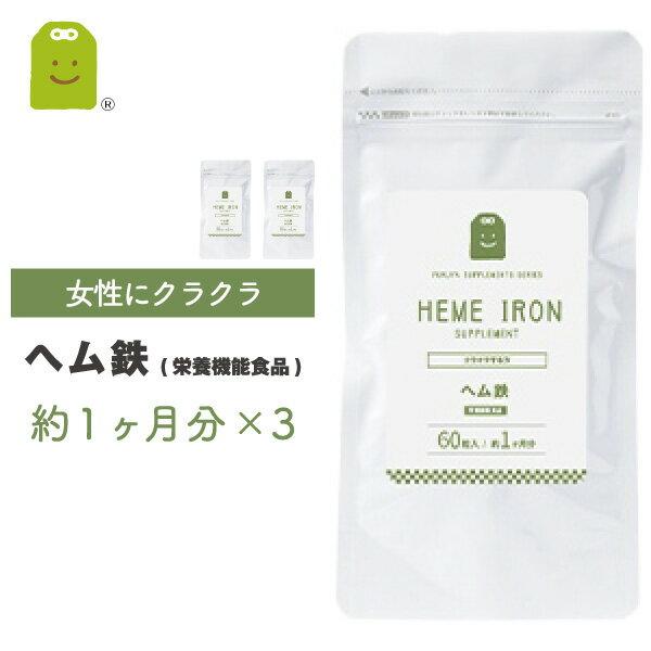 ヘム鉄サプリメント(約3ヶ月分・60粒×3袋)メール便送料無料1日2粒8mg動物性鉄分ヘム鉄サプリ栄