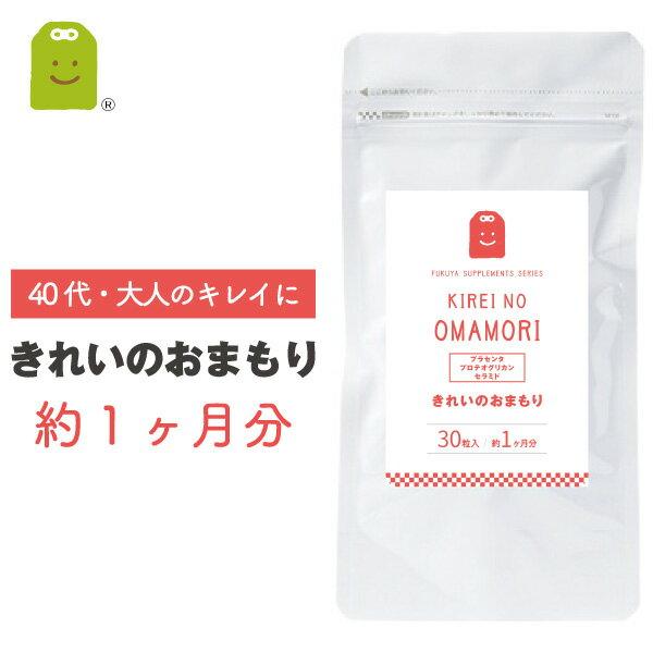 プラセンタサプリplacentaメール便送料無料お試し健康食品(60粒・約30日分)1000円ポッキ