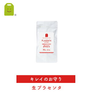 プラセンタ サプリメント オリーブ油 supplement