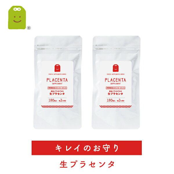 ふくやのお守りサプリ生プラセンタサプリメント180粒×2袋(約6ヶ月分)酵素エクストラバージンオリー