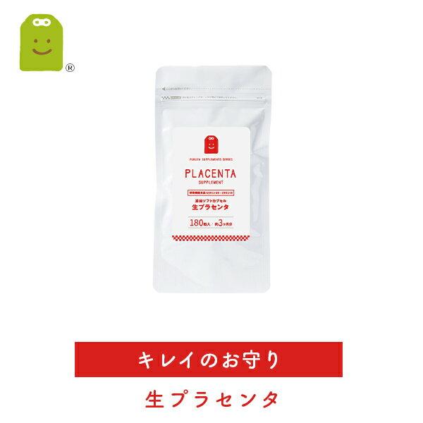 プラセンタplacentaメール便送料無料お試し健康食品サプリメント(180粒入・約90日分)オリー