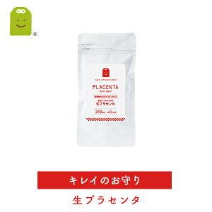 プラセンタ サプリメント オリーブ油