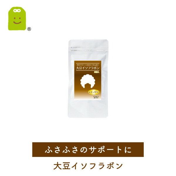 大豆イソフラボンサプリメント(メール便送料無料・約1ヶ月分)大豆イソフラボンサプリを1日30mg美容