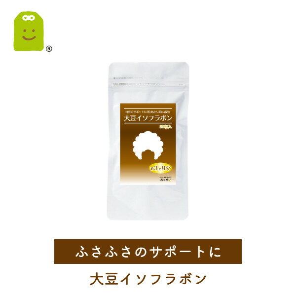 大豆イソフラボンサプリメント(メール便送料無料・約3ヶ月分)大豆イソフラボンサプリを1日30mg美容