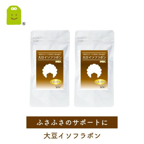 大豆イソフラボンサプリメント(送料無料・約6ヶ月分)大豆イソフラボンサプリを1日30mg美容大豆イソ