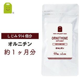 オルニチン サプリメント アルギニン supplement