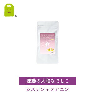 シスチン テアニン アミノ酸 サプリメント supplement ダイエッ