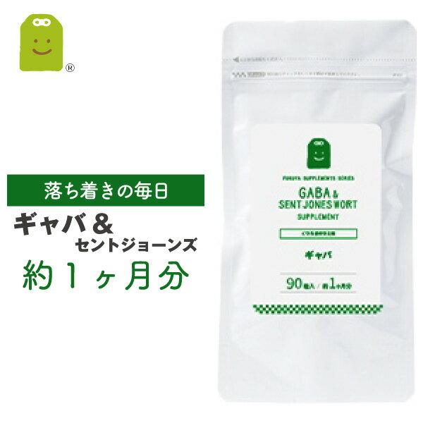 セントジョーンズワートサプリメントギャバGABA配合(メール便送料無料・約1ヶ月分)健康維持睡眠サプ
