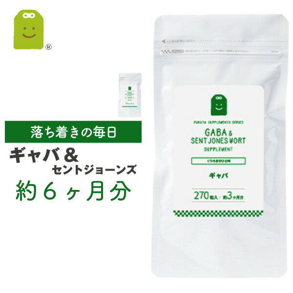 セントジョーンズワートサプリメントギャバGABA配合(送料無料・約6ヶ月分)健康維持睡眠サプリ植物・