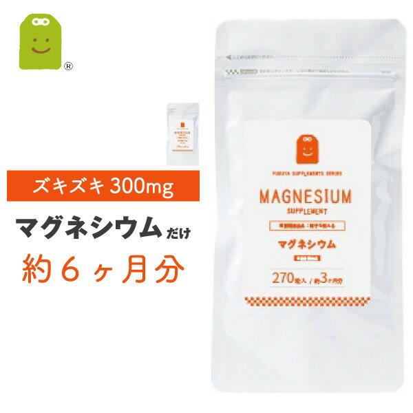 マグネシウムサプリメント送料無料(約3ヶ月分・270粒)1日300mgマグネシウムサプリミネラル類健