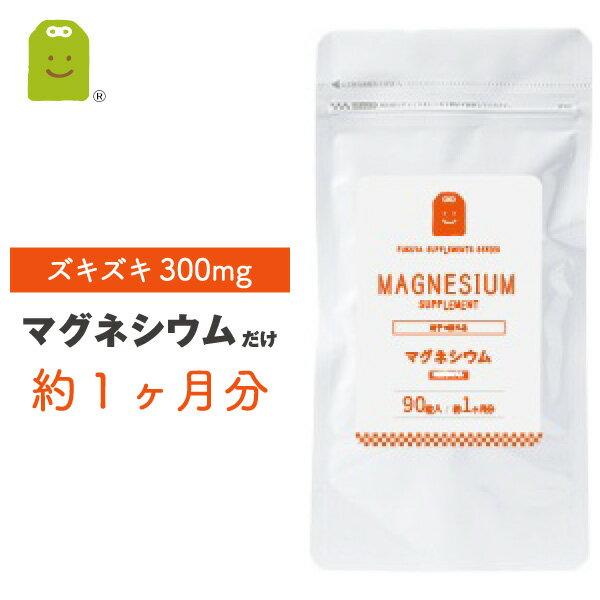 マグネシウムサプリメント(約1ヶ月分・90粒)メール便送料無料栄養機能食品1日300mgマグネシウム