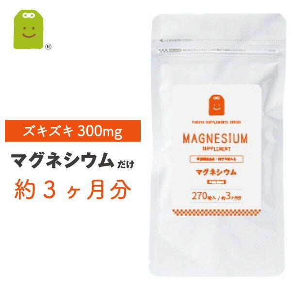 お徳用バーゲンメール便送料無料マグネシウムサプリメント(約3ヶ月分・270粒)栄養機能食品1日300