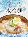 冷麺 (麺のみ) 160g