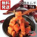 【20%OFFクーポン】伝統人気の自家製大根キムチ(1kg) 韓国キムチ